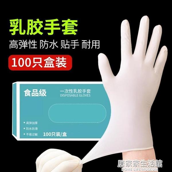 一次性乳膠手套TPE加厚PVC食品級專用丁腈丁晴橡膠硅膠皮洗碗紋繡 居家家生活館