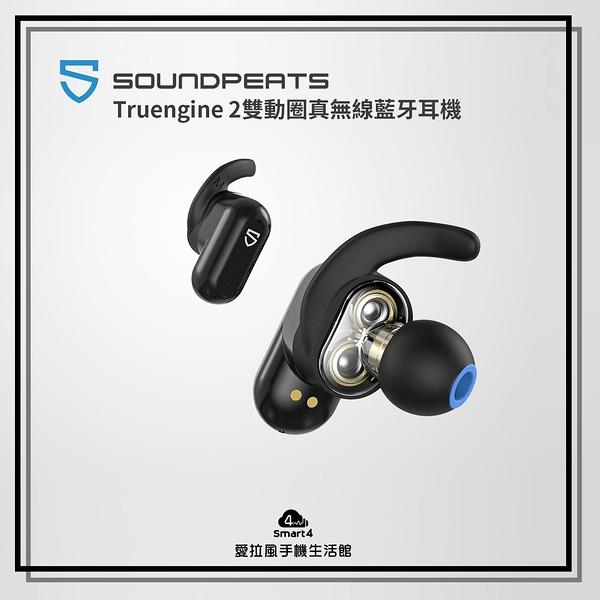 【台中愛拉風│SOUNDPEATS專賣店】Truengine 2雙動圈真無線藍牙耳機