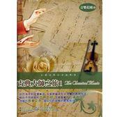 音樂花園-古典大師之旅(1)CD (10片裝)