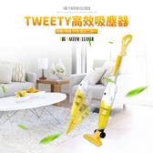 【力】Tweety 直立/手持吸塵器