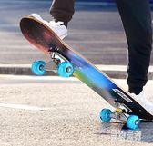 滑板車 青少年初學者兒童男孩女生成人成年專業雙翹四輪滑板車  QX6235 『男神港灣』