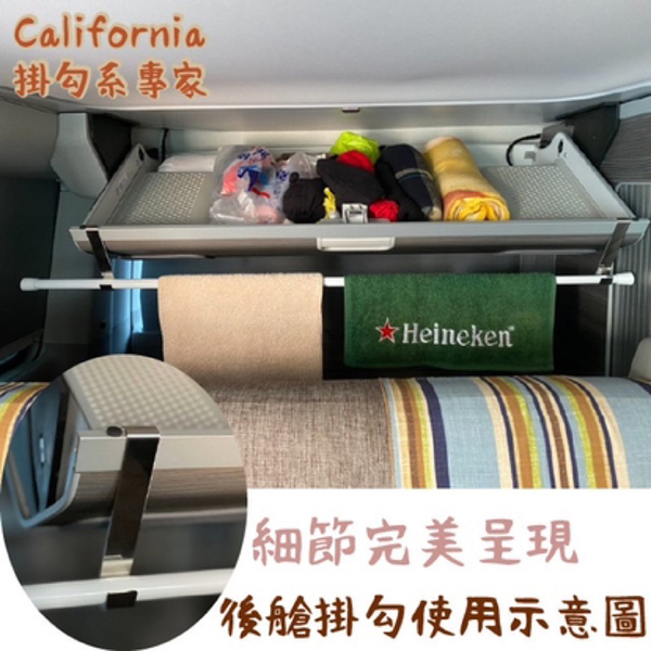 ※ [套餐組] California Coast Ocean露營車 車室後艙置物盒專用掛勾+30-45cm 伸縮桿 後艙掛勾 T5 T6 T6.1