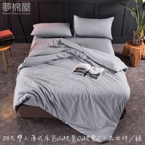 夢棉屋-活性印染日式簡約純色系-加大雙人薄式床包+薄式被套四件組-黑沙色