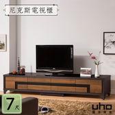 電視櫃【久澤木柞】尼克斯7尺TV櫃-鐵刀胡桃色