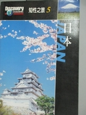 【書寶二手書T4/旅遊_YJC】知性之旅5-日本_原價600_Scott Rutherford