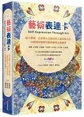 Ebru藝術表達卡:結合藝術、色彩與人生探討的正能量指引書,44種覺...【城邦讀書花園】