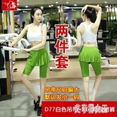 新款瑜伽服夏季韓版套裝大碼運動健身服女愈加背心短裙褲 LR7565【艾菲爾女王】
