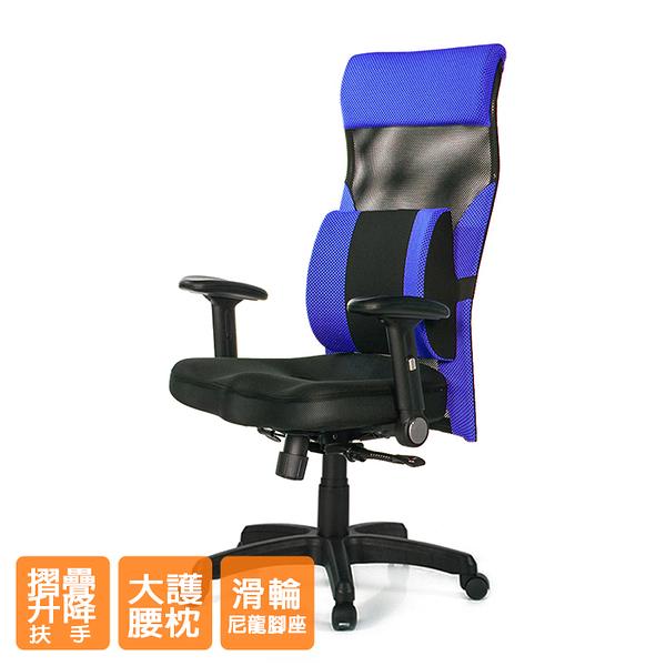 GXG 高背美臀 電腦椅 (摺疊扶手/大腰枕) 型號171 EA1