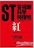ST警視廳科學特搜班:紅色調查檔案