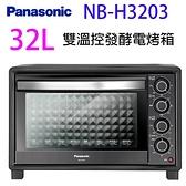 【南紡購物中心】Panasonic國際 NB-H3203 雙溫控電烤箱 32L