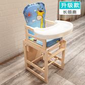 兒童餐椅 寶寶餐椅實木兒童吃飯桌椅幼兒多功能座椅小孩BB凳子木質餐椅