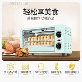 220v電烤箱家用迷你烘焙多功能小型10L小烤箱 YJT 【創時代3c館】