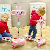兒童滑板車2-3-6-8歲4初學者剪刀四輪雙腳蛙式小孩搖擺溜溜踏板車QM『櫻花小屋』