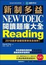 新制多益NEW TOEIC閱讀題庫大全(2018起多益題型更新完全剖析)(雙書裝