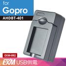 Kamera GoPro AHDBT-401 USB 隨身充電器 EXM 保固1年 HERO 4 HERO4 AHDBT401 可加購 電池