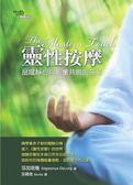 (二手書)靈性按摩─品嚐靜心與能量共鳴的芬芳