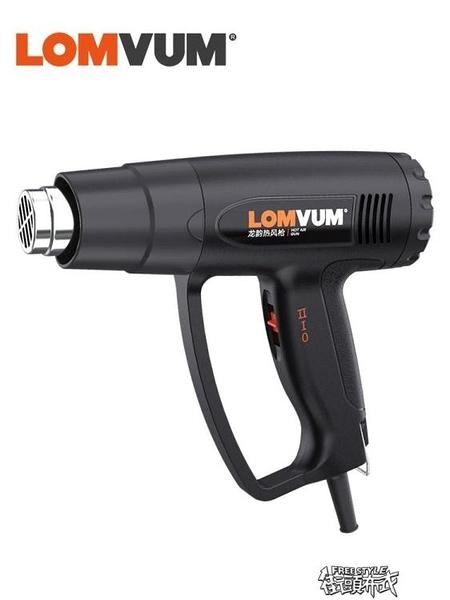 熱風槍工業小型大功率烤槍焊接加熱工具熱縮膜貼膜塑料焊槍【全館免運】