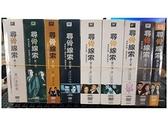 挖寶二手片-0155-正版DVD-影集【尋骨線索 第1+2+3+4+5+6+7+8+9季 系列合售】-(直購價)