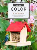 喜納小鳥喂鳥器戶外引鳥懸掛式防雨野外布施喂食器陽台別墅鳥食盒ATF 格蘭小舖
