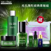 DR.CINK達特聖克 毛孔隱形經典柔敏組【BG Shop】收斂水+柔敏霜+精華液