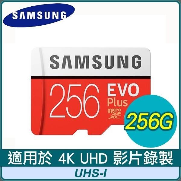 【南紡購物中心】Samsung 三星 EVO Plus 256GB MicroSDXC CL10/UHS-I 記憶卡(100MB/s)