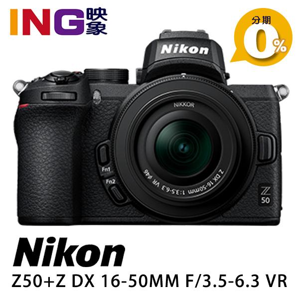 【6期0利率】登錄送3千禮券+原電 Nikon Z50+NIKKOR Z 16-50mm DX F/3.5-6.3 VR 國祥公司貨 無反相機