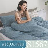 【預購】薄被套床包組-雙人【克卜勒】ikea風格 100%精梳棉 工業風 純棉 翔仔居家