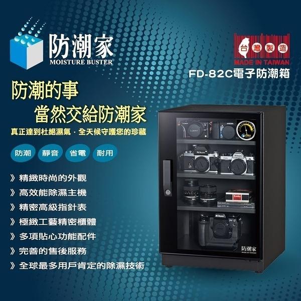 新風尚潮流 優選 防潮家 電子防潮箱 【FD-82C】 84L 電子防潮箱 20年以上使用壽命 內外兼修 優質設