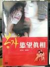挖寶二手片-L01-024-正版DVD-韓片【慾望真相 限制級】-金靜霞 徐甲淑(直購價)