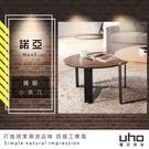 小茶几【UHO】諾亞鐵角小茶几-單入  XJ20-A310-03 04