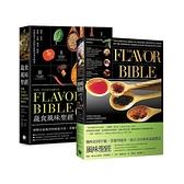 風味x蔬食風味聖經(兩冊套書)