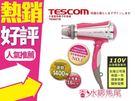 公司貨 TESCOM 粉紅鑽石 負離子 吹風機 TID960TW◐香水綁馬尾◐