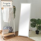北歐 鏡子 立鏡 全身鏡【Q0175】Angela落地全身穿衣鏡165cm (兩色) MIT台灣製 完美主義