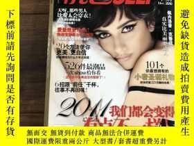 二手書博民逛書店悅己self罕見2010.12Y270271