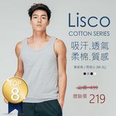 男純棉背心 吊嘎背心 內衣 Lisco 襯衫內搭 慢跑 健身運動 美國棉 可參考【FuLee Shop 服利社】
