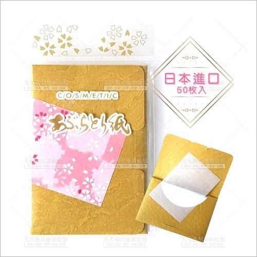 日本COSMETIC吸油面紙50枚入-單包[58134]