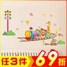 創意壁貼-快樂火車 AY764-944【AF01013-944】大創意生活百貨
