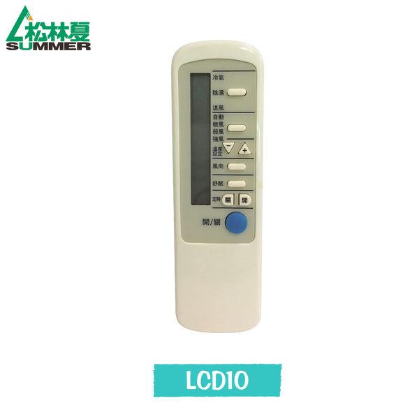 松林夏 SUMMER LCD10遙控器