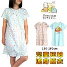 兒童 短袖 連身睡衣 角落生物 角落小夥伴款 台灣製