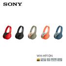 【公司貨+限時特賣+24期0利率】SONY 耳罩式無線降噪耳機 WH-H910N