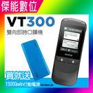 【現貨】Abee 快譯通 VT300雙向翻譯口譯機 【贈行動電源】 雙向即時口譯機 翻譯機
