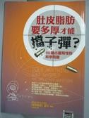 【書寶二手書T2/科學_KCJ】肚皮脂肪要多厚才能擋子彈 _新科學家週刊/策劃