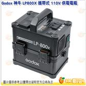 Godox 神牛 LP800X 攜帶式 110V 供電電瓶 輸出功率750W 峰值功率1400W 棚燈電源供應器 公司貨