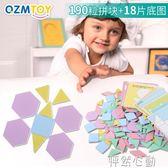 拼圖玩具 兒童拼圖玩具2-3-4-5-6歲男孩女孩早教益智力木質七巧板寶寶拼板 怦然心動