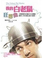 二手書博民逛書店 《我的白老鼠狂想曲-綠蠹魚Read It》 R2Y ISBN:9573266326