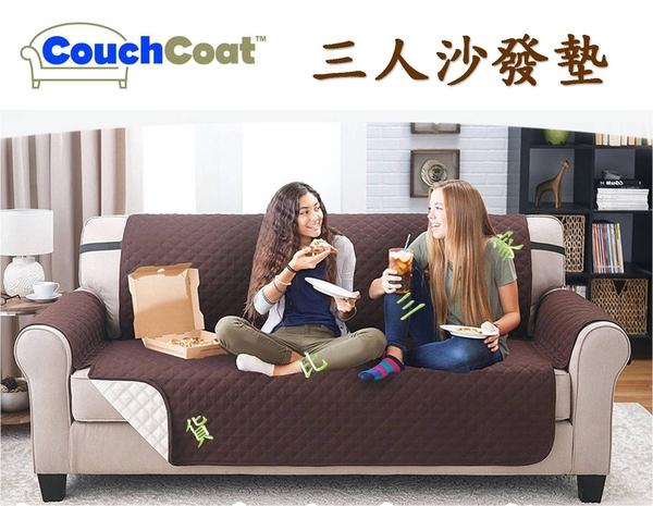Couch coat 【三人】寵物沙發墊 動物 小款 中款 大款 DIY 柔軟 舒服 拆卸 過冬 毛小孩 貓狗通用 萬用