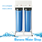 【除泥沙\除氯\軟水】台製20英吋大胖過濾二道淨水器[烤漆腳架型]全屋式水塔淨水設備系統