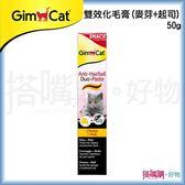 德國竣寶GimCat 『 雙效化毛膏(麥芽+起司)』 50g【搭嘴購】