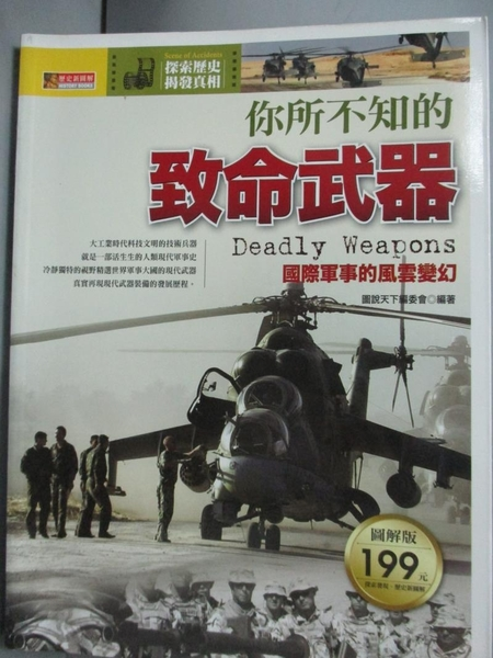 【書寶二手書T3/軍事_ZBJ】你所不知的致命武器_圖說天下編委會