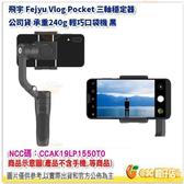 附收納袋+桌腳 飛宇 Fejyu Vlog Pocket 折疊式 穩定器 手持穩定器 公司貨 承重240g 黑